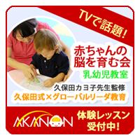 「久保田式育児法」+「グローバル教育」体験レッスン